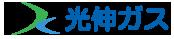 光伸ガス(株)