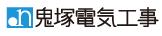 鬼塚電気工事(株)