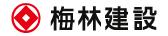 梅林建設(株)