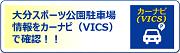 大分スポーツ公園駐車場利用情報のカーナビ(VICS)